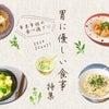 【S専用ページ】『胃に優しい食事』UPしました。の画像