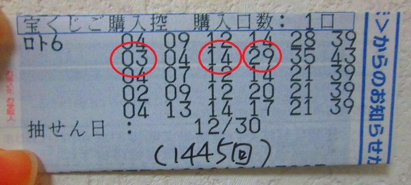 ロト6予想 5口