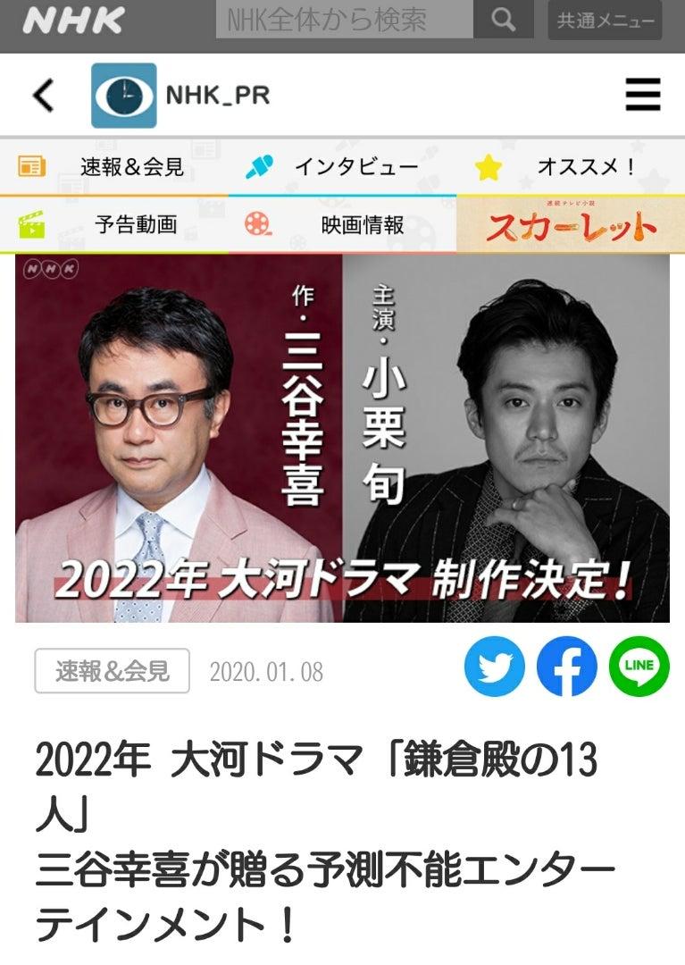 大河 来年 2022 の ドラマ
