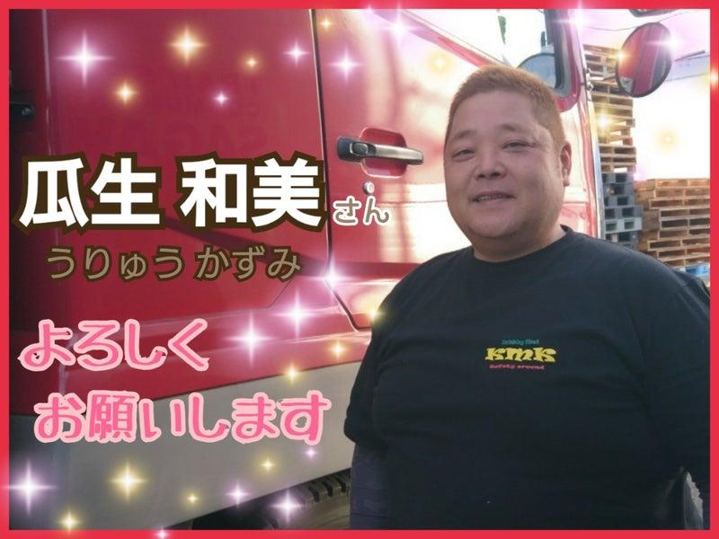 2020年 1月10日 荷出し 静岡県ブロック巡演公演スタート!!