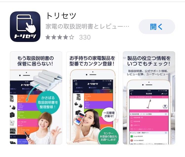 トリセツ アプリ