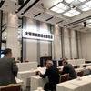 毎年恒例の大阪機械業連合会総会!の画像