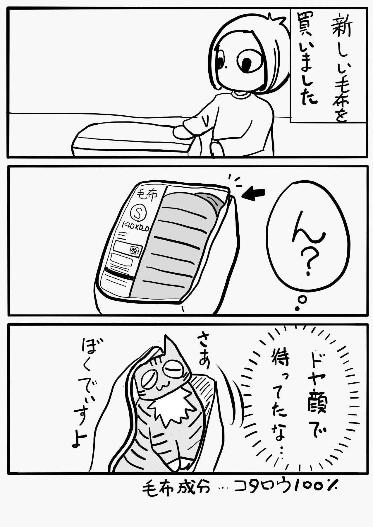 乱積み部屋Twitterの「それなり猫マンガ」2019年12月から描いたものまとめ('ω')