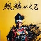 NHK大河ドラマ『麒麟がくる』黄瀬戸★男の茶道★沼尻宗真の記事より