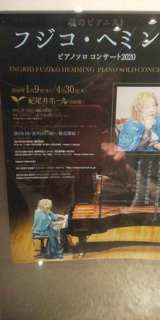 フジコ ヘミング コンサート