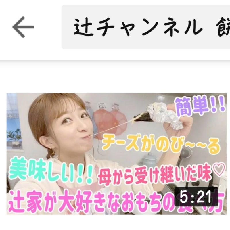 チャンネル 辻