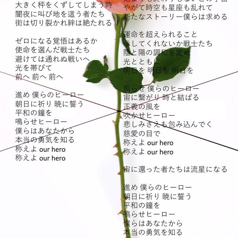 Heroes 藤巻 亮太 藤巻亮太 Heroes