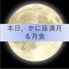 本日「かに座」で満月&月食の画像