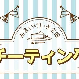 画像 「チーズケーキ多め♪」スイーツ専門家 あまい けいき Instagram の記事より 5つ目