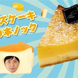 画像 バスクチーズケーキ動画!YouTube あまちゃんTVオススメ の記事より 4つ目