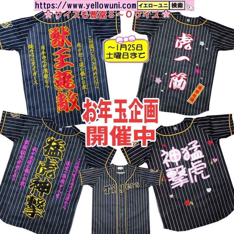 阪神タイガース刺繍