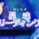 始まりの合図に備える~蟹座の満月~の記事より