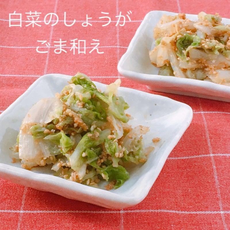 胡麻和え 白菜