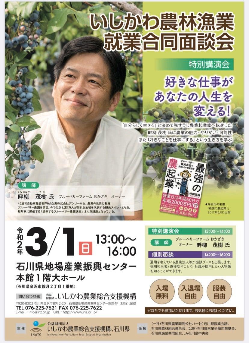 【一般参加可能講演会】3月1日金沢講演のお知らせの記事より
