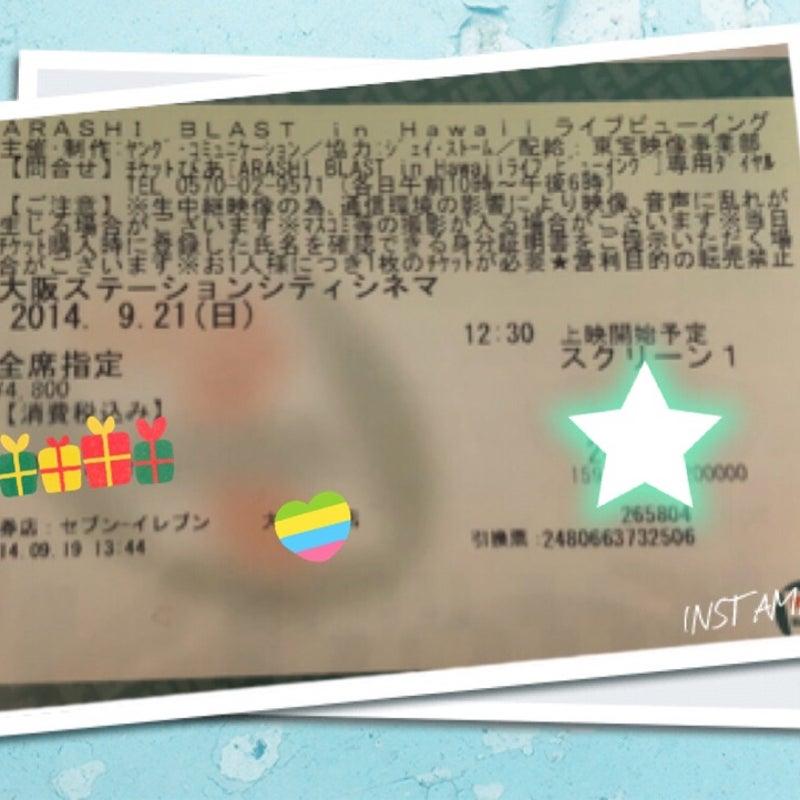 嵐 ライブ ビュー イング チケット