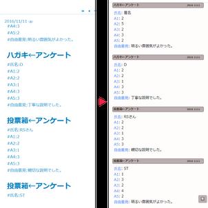 日記アプリwDiary経由でアンケートを集計する方法の画像