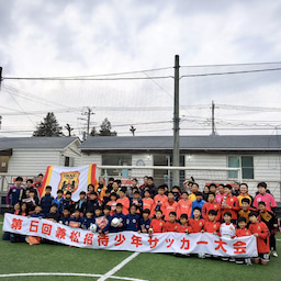 画像 6年 兼松招待少年サッカー大会 の記事より 1つ目