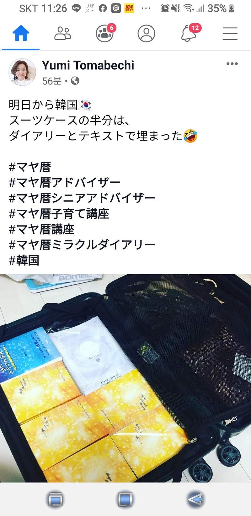 シンクロニシティ 研究 会