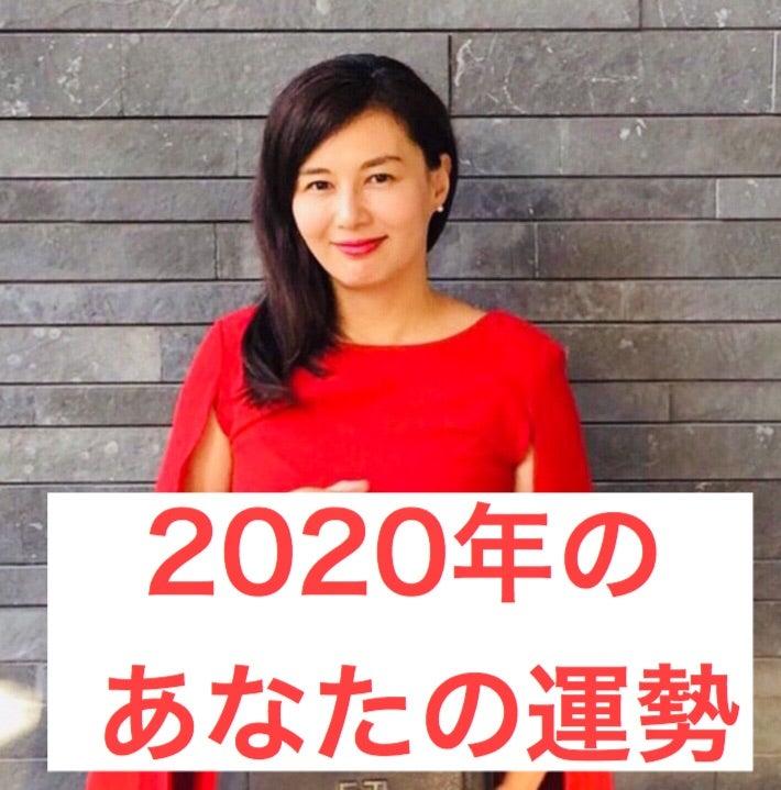 四柱 運勢 推命 年 2020