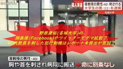 刺し 名古屋 メッタ