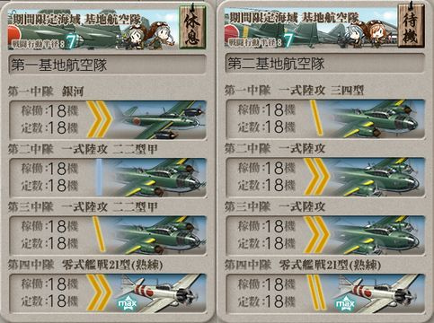 艦これ2019年秋イベント_E-5_第2ゲージ基地航空隊