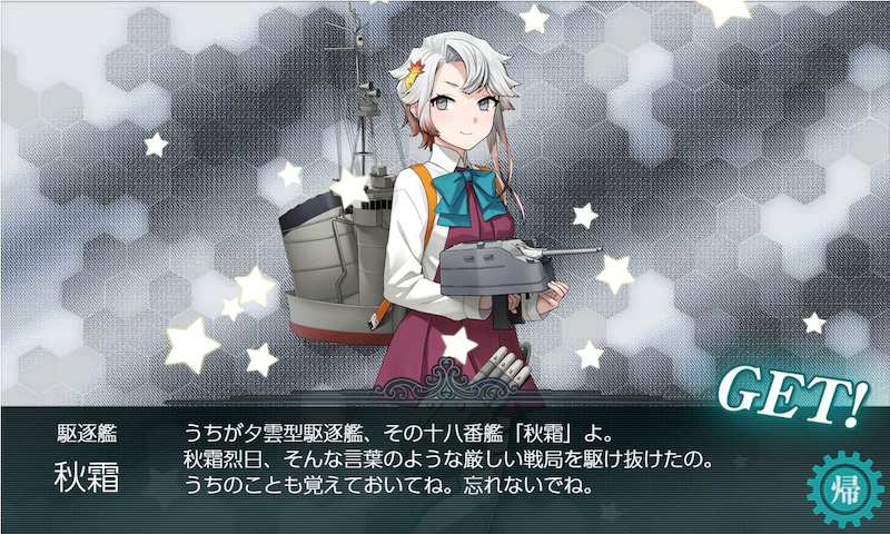 艦これ2019年秋イベント_E-5_秋霜