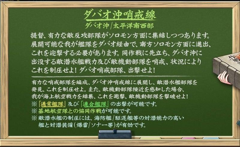 艦これ2019年秋イベント_E-5_作戦概要