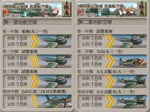 艦これ2019年秋イベント_E-5_第1ゲージ基地航空隊