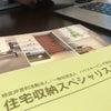 新築・収納リフォームのご相談も承ります・仙台・宮城の画像