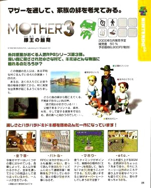 mother3 豚 王 の 最期
