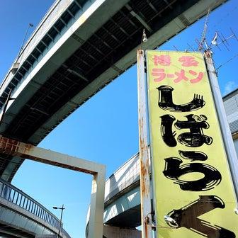 【ラーメン特集317】しばらく☆一平☆長浜家