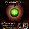 ハーバリウムLEDキャンドルホルダーワークショップ開催!の画像