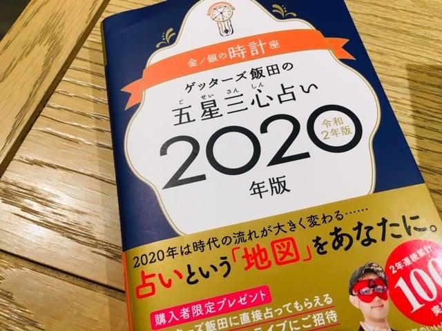 占い 五星 年版 ゲッターズ 飯田 三 の 心 2020 ゲッターズ飯田先生の五星三心占い「2020年にモテるための辛口3か条」【金の鳳凰座】