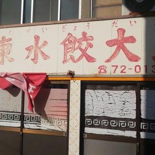 山東水餃大王の画像