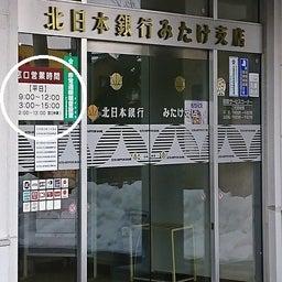 画像 北銀みたけ支店が青山支店内に移転 の記事より 3つ目