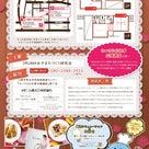 アドバンスカラーセラピスト無料体験、2月もイベントあります☆の記事より