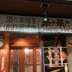 【東京飯田橋】最強大食い王MAX鈴木さんと三宅さんと超豪華デカ盛りでトーク!〜茶き茶きさん〜