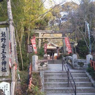 京都市 熊野若王子神社