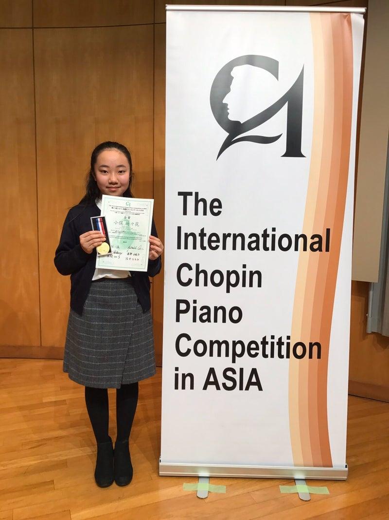 イン コンクール アジア ピアノ 国際 ショパン