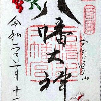 【京都】国宝 石清水八幡宮で新たにいただけるようになったステキな【刺繍御朱印】3種類~追加版~