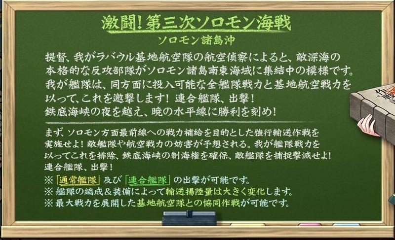 艦これ2019年秋イベント_E-6_作戦概要
