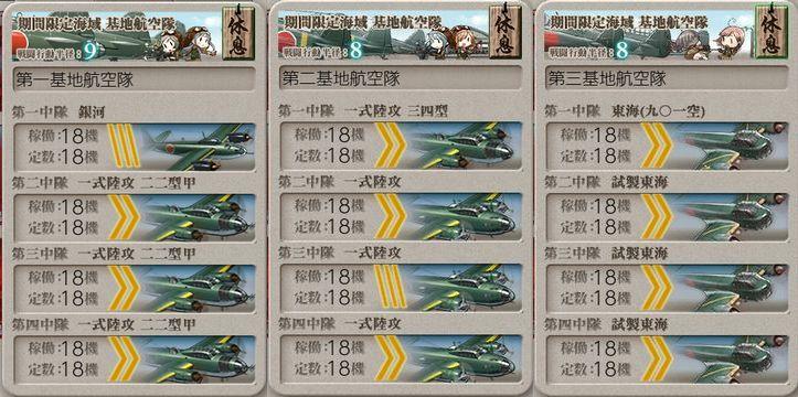 艦これ2019年秋イベント_E-6_基地航空隊