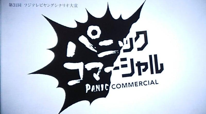 コマーシャル パニック