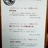 1~3月のお茶会イベント情報の画像