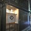 ノスタルジックな雰囲気の居酒屋オープンです!の画像