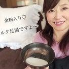 1月いっぱい、金粉入りミルク足湯の、おもてなしをしています♡の記事より