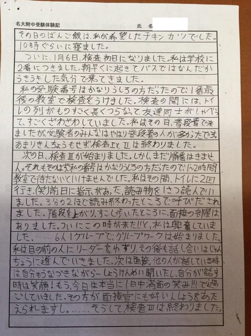 大学 高等 学部 名古屋 教育 学校 附属