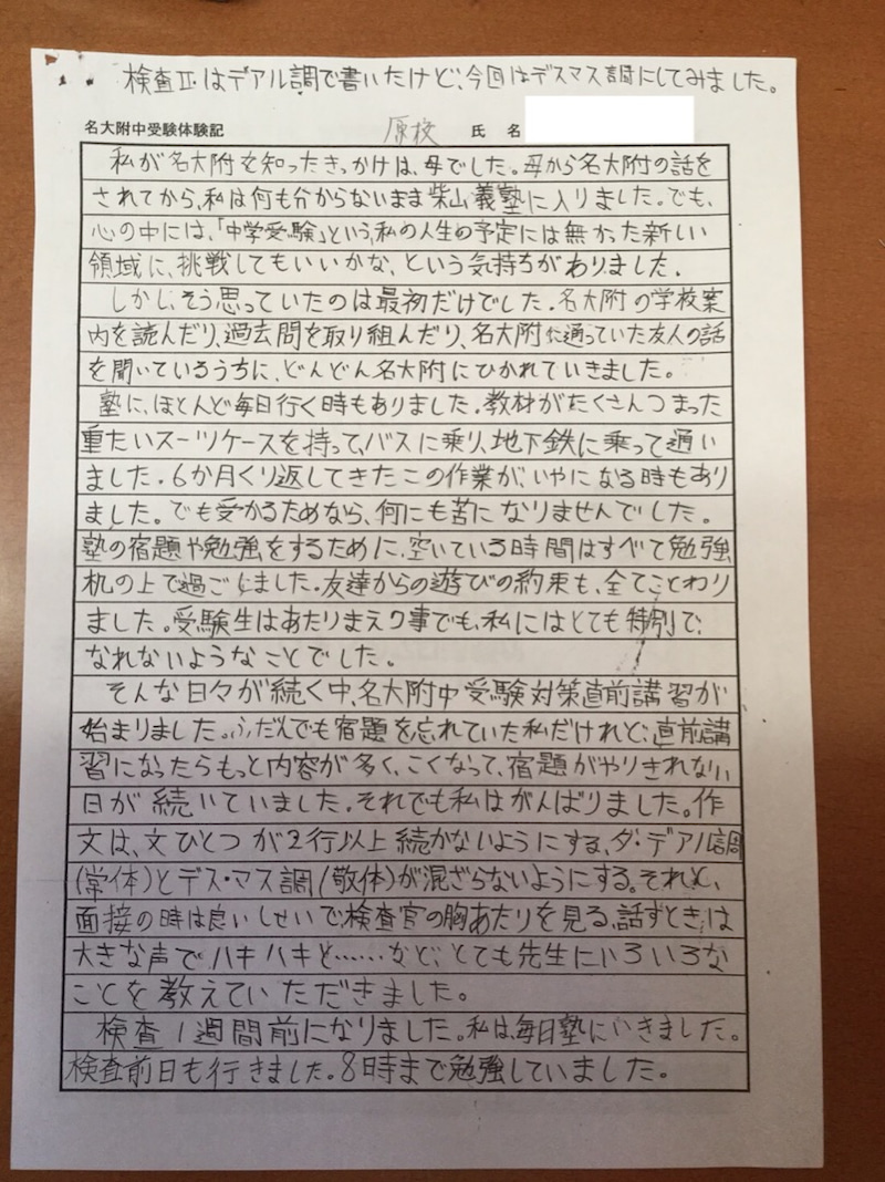大 付属 名古屋 高 学部 教育