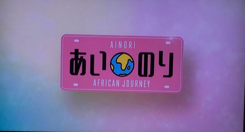 ジャーニー あいのり アフリカン