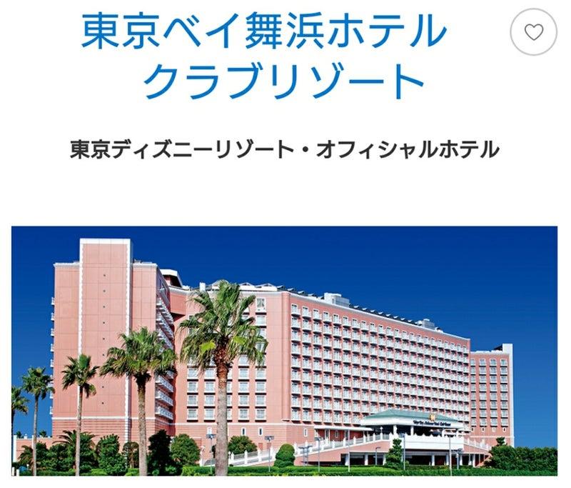 ホテル 舞浜 Top 10